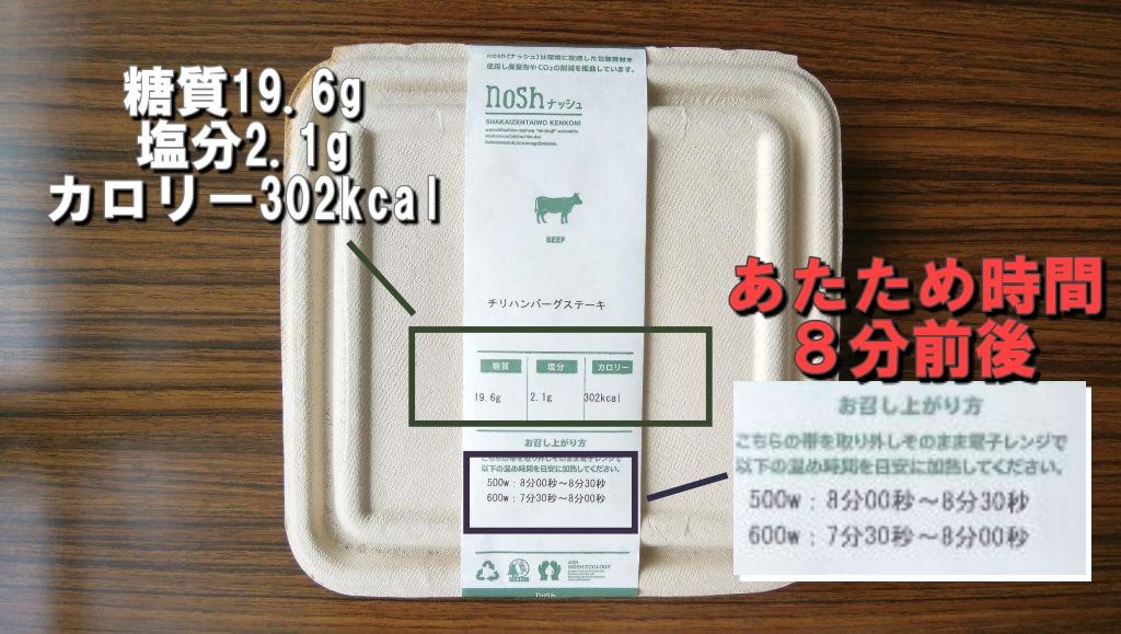 チリハンバーグステーキ糖質19.6画像