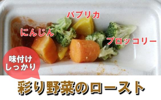 nosh彩野菜のロースト画像