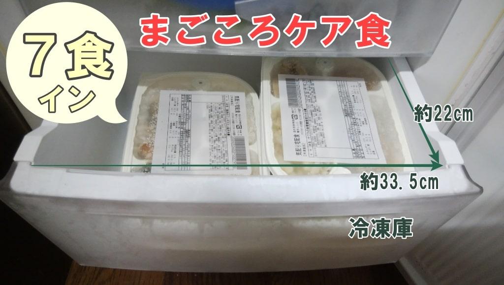 まごころケア食7食分冷凍庫