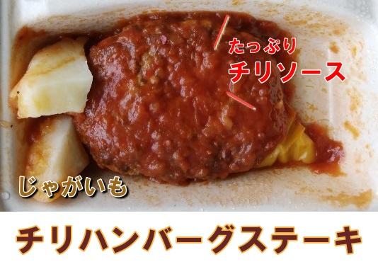 ナッシュ-チリハンバーグステーキ画像