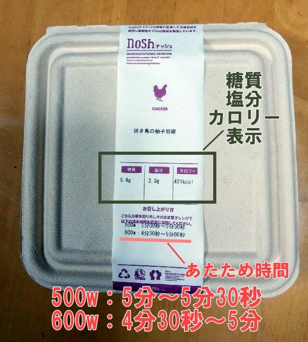 ナッシュ冷凍弁当-糖質5.6g