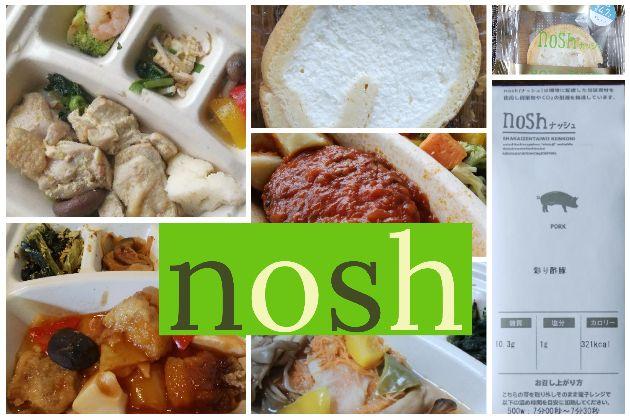 nosh糖質制限弁当