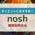 ナッシュの宅配弁当