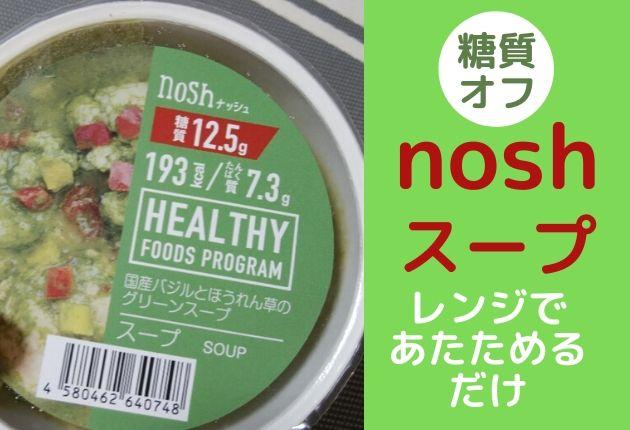 noshスープ