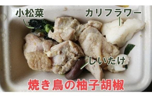 ナッシュ焼き鳥の柚子胡椒画像