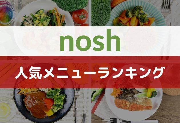 nosh人気メニューランキング