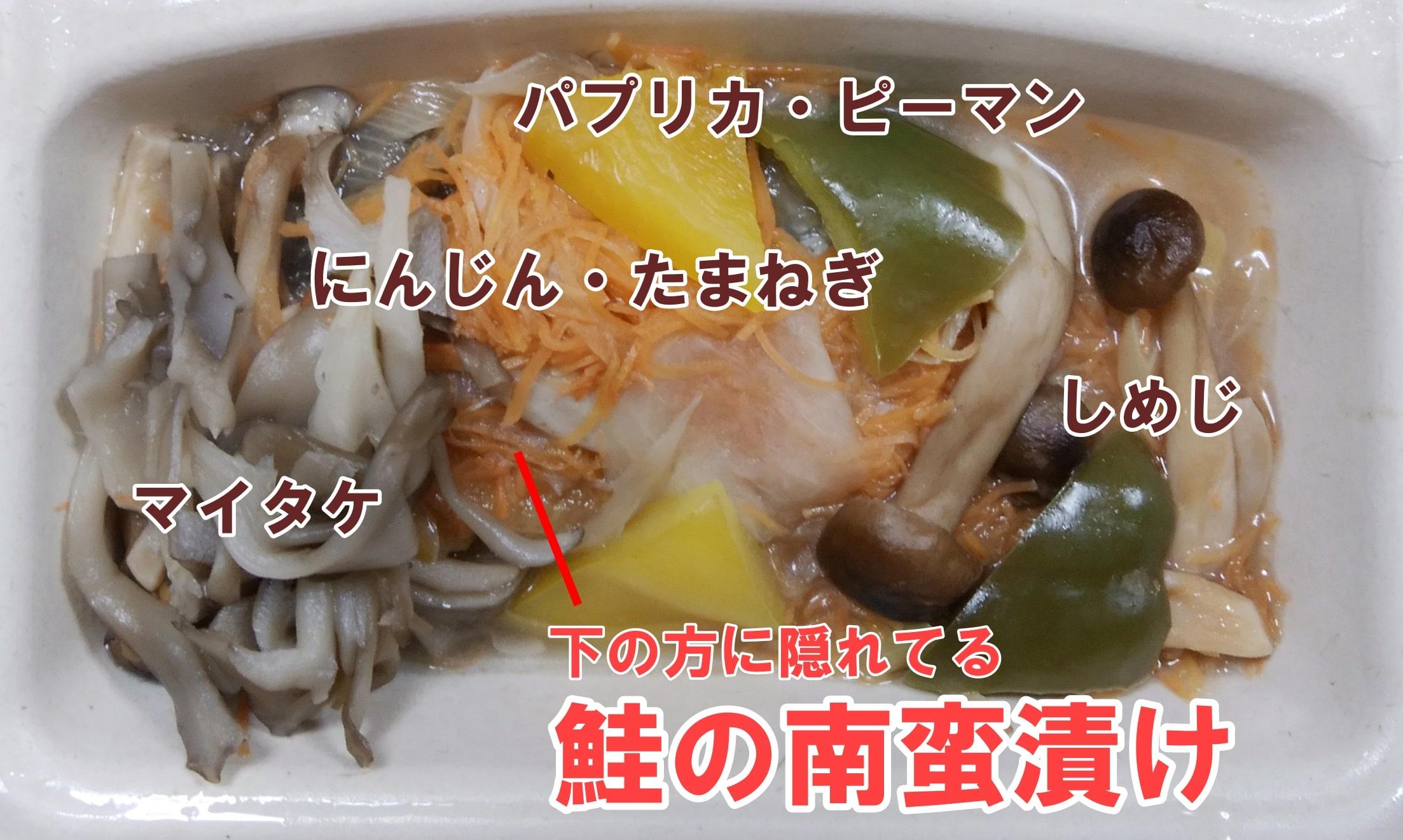 鮭の南蛮漬けnosh主菜