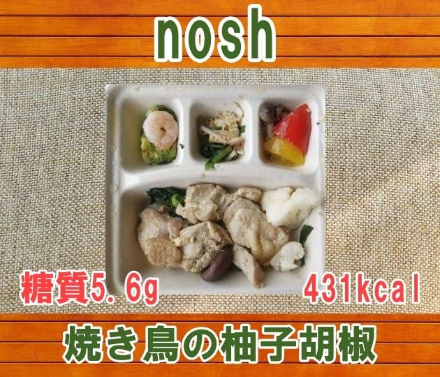 ナッシュ-焼き鳥の柚子胡椒