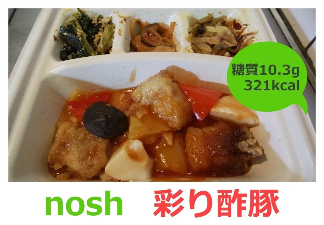 nosh彩酢豚