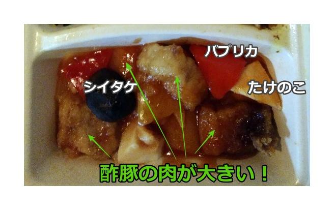 nosh彩り酢豚主菜