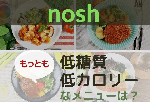 nosh糖質が低いメニュー