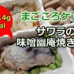 「サワラの味噌幽庵焼き弁当」