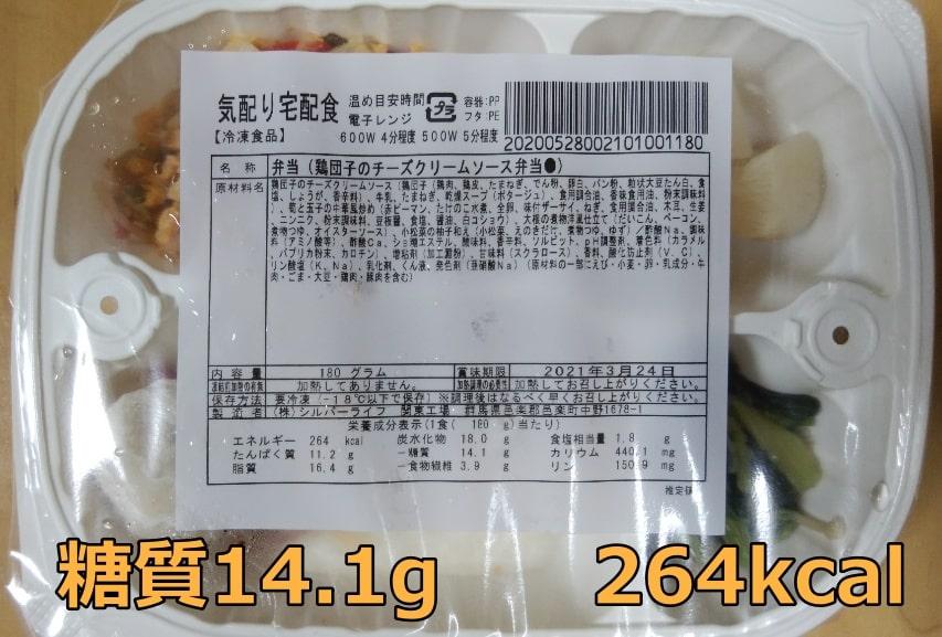 鶏団子のチーズクリームソース成分表