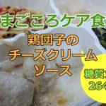 鶏団子のチーズクリームソース