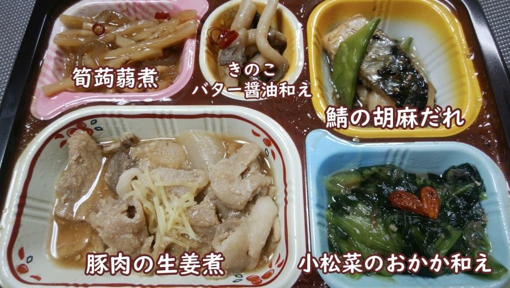 食宅便豚肉の生姜煮とサバのごまだれ