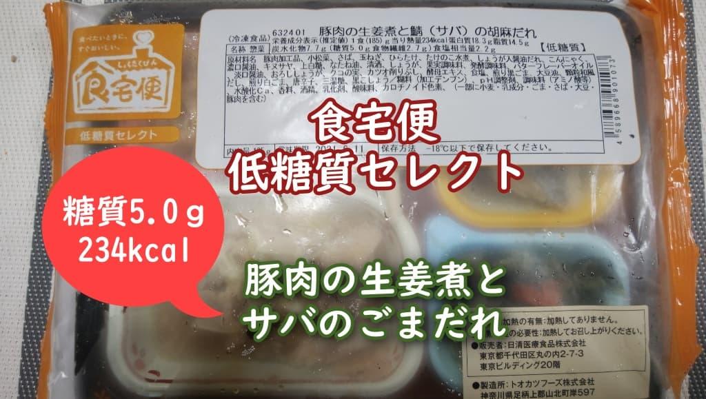 食宅便低糖質セレクト-豚肉の生姜煮とサバのごまだれ