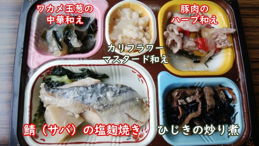 食宅便低糖質セレクト画像