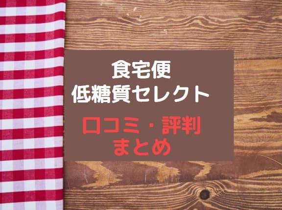 食宅便低糖質セレクト口コミ評判