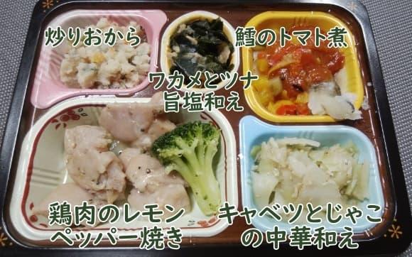 食宅便低糖質セレクト鶏肉のレモンペッパー焼きと鱈のトマト煮献立