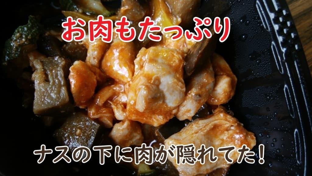 マッスルデリ鶏肉のトマトソース炒め