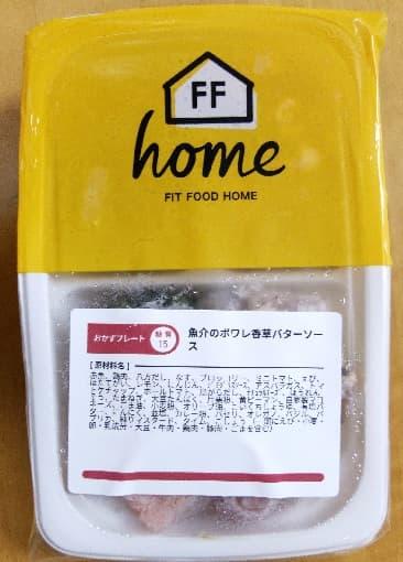 魚介ポワレFIT FOOD HOME