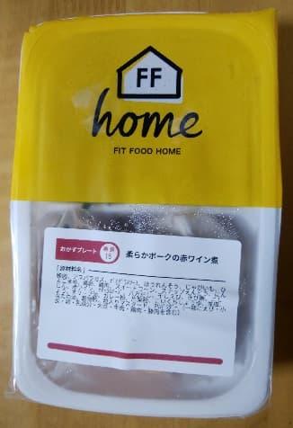 柔らかポークFIT FOOD HOME